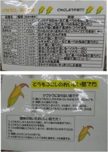 ◇朝採り ハーモニーショコラとうもろこしPOP購入商品20150901およりてふぁーむ農産物直売所JAみどりの広場 (12)