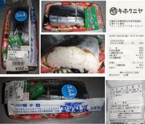 ★購入商品 さんま寿し ギョロメ舎始神テラス20150814 (26)