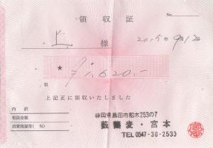 □領収書薮蕎麦 宮本20150912 (4)