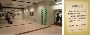◆ゲートウォーク20150830名古屋駅地下 (2)