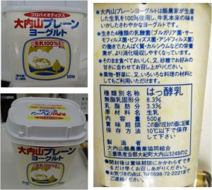 ★大内山プレーンヨーグルト20150815オークワ熊野 追加購入 (4)