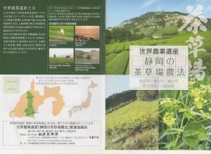 パンフ 世界農業遺産 菊川茶-1