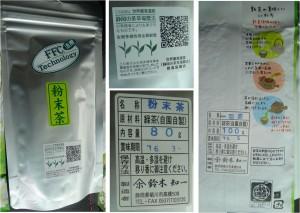 ★粉末茶  購入商品赤塚植物園20150718 (19)