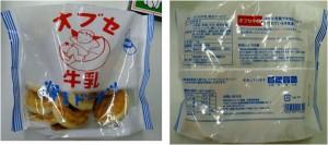 ★オブセ牛乳焼きドーナッツ 購入商品20150901ピアゴ飯田駅前店 (9)
