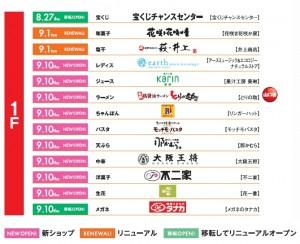 ゆめたうん山口リニューアル専門店ロゴ-1