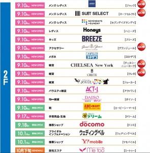 ゆめたうん山口リニューアル専門店ロゴ-4