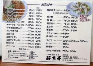 □メニュー20150901新京亭(長野県飯田市) (6)