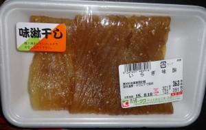 ★購入商品 いらぎ味醂干し オークワ熊野店20150814  (2)