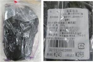 ★たかな漬平井農園20150815オークワ熊野 追加購入 (9)
