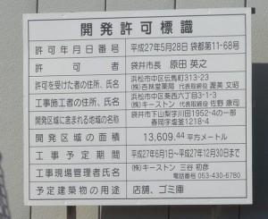 杏林堂スーパードラッグストア下山梨店20150912 (4)