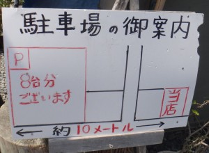 □駐車場案内 薮蕎麦 宮本20150912 (4)