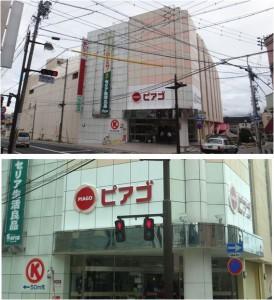●20150901ピアゴ飯田駅前店 (2)