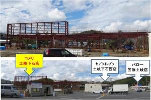 ●コメリハード&グリーン土岐下石店20150926 (4)