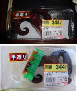 ★地だこ 購入商品 主婦の店熊野店20150814 (4)