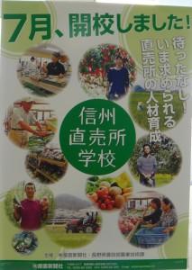 ポスター20150901およりてふぁーむ農産物直売所JAみどりの広場 (35)