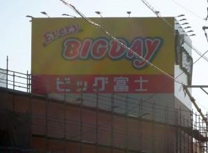■■ビッグ富士磐田二宮店20150912 (4)