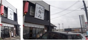 ●八麺山(名古屋市)20150917 (6)