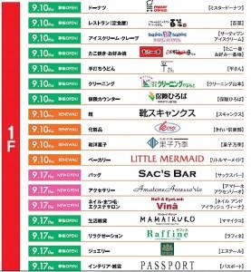 ゆめたうん山口リニューアル専門店ロゴ-2