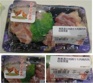 ★奥美濃古地鶏 購入商品コープあいち上社店20150820 (8)