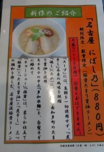 □メニュー八麺山(名古屋市)20150917 (11)