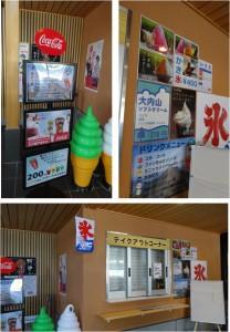 ■大内山ソフトクリーム 始神テラス20150814 (19)
