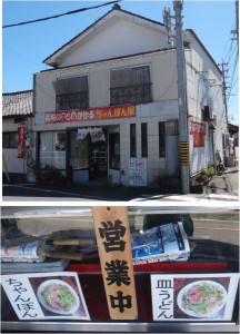 ●ちゃんぽん屋(半田市)20150910 (4)