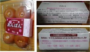★木村屋あんぱん 桜漬 一覧 購入商品20150910コストコ常滑  (15)