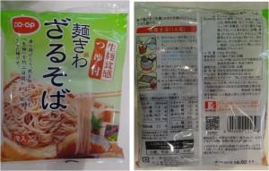 ★麺きわざるそば購入商品コープあいち上社店20150820 (6)
