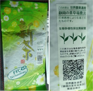 ★一番茶  購入商品赤塚植物園20150718 (19)