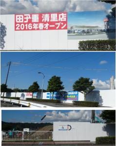 ●20150912田子重清里店20150912 (7)