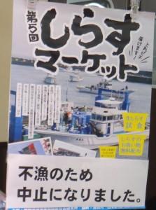 □ポスター20150912しらすマーケット中止