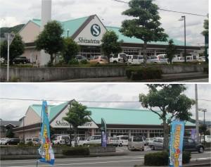 ◆◆20100619しずてつストア  薮田店