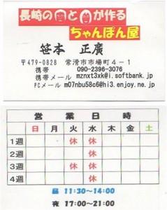 ◇名刺ちゃんぽん屋(半田市)20150910 (6)