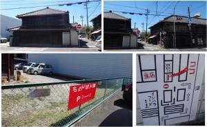 ◇駐車場ちゃんぽん屋(半田市)20150910 (1)