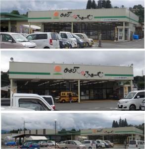 ●20150901およりてふぁーむ農産物直売所JAみどりの広場 (43)