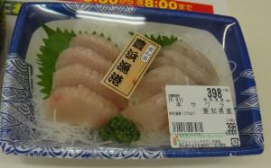★購入商品サワラ20150910エクボ半田店  (1)