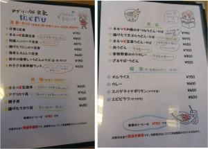 ◇メニュー-3カフェレストランアグリの郷 栗東20150812 (8)