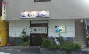 20060729-30熊野・磯っ子01