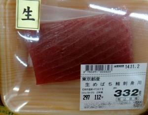 ★購入商品生めばち鮪 東京産 20141101ザ・ビッグ静岡豊田店  (1)