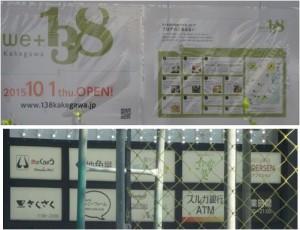 ◆看板ウィタス掛川20150912 (12)