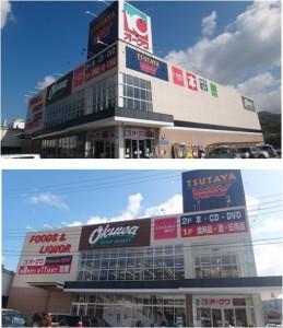 ●オークワ熊野店20150814 (1)