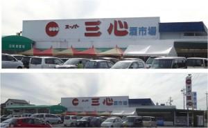 ●20150919三心玉ノ井店 (2)