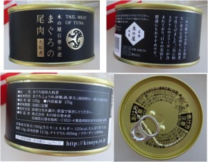 ★まぐろ尾肉 購入商品 主婦の店熊野店20150814 (10)