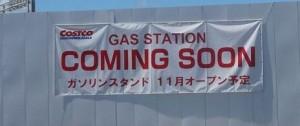 ■■ガソリンスタンドオープンロゴ20150910コストコ常滑 (2)