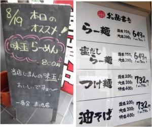 ◇メニュー20150820一番舎 赤池チーム (4)