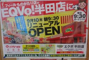 ◇チラシ掲示20150910エクボ半田店 (22)