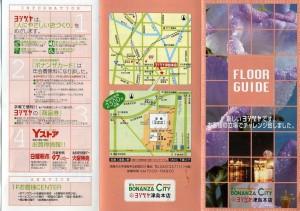 20080913ヨシヅヤ本店・バ゜ンフ2