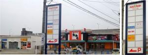 ◆ロイヤルホームセンター津島・アクロスプラザ20151009 (18)