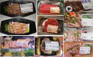 ★生食・タタキ 生肉一覧