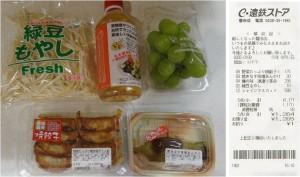 ★購入商品 一覧 遠鉄ストア磐田店20150912 (6)
